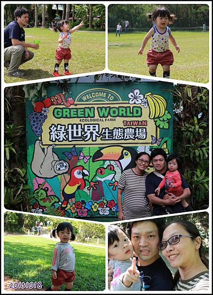 1018綠世界.png