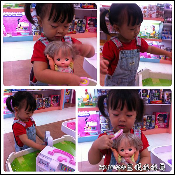 1105巨城玩玩具.png
