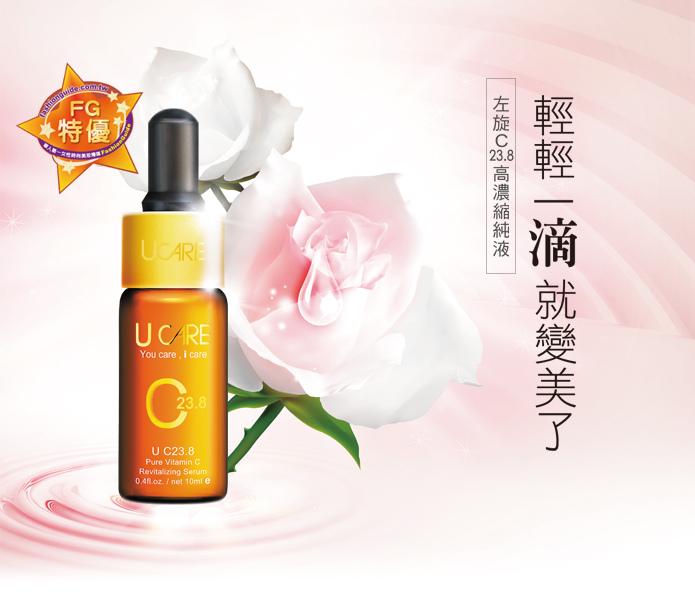 C23.8高濃縮純液(升級版) 明星商品