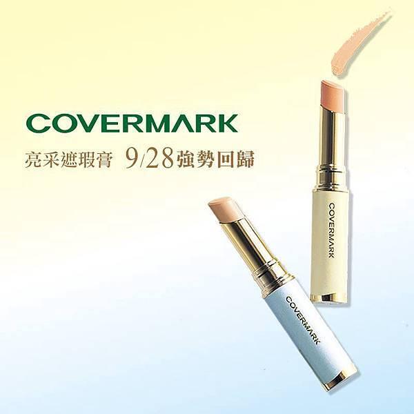 1-COVERMARK亮采遮瑕膏-928強勢回歸.jpg