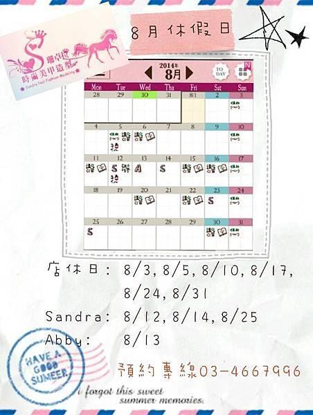 10308行事曆.jpg