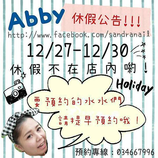 1031227-30 ABBY休假