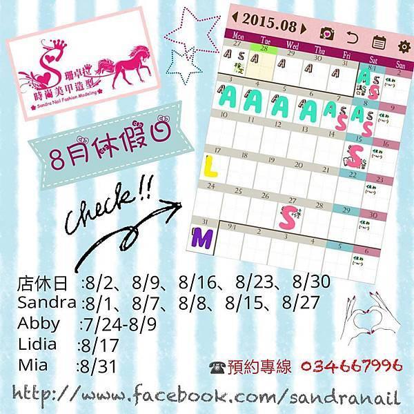 珊卓拉時尚美甲造型8月行事曆