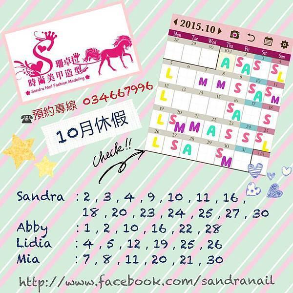 10410行事曆