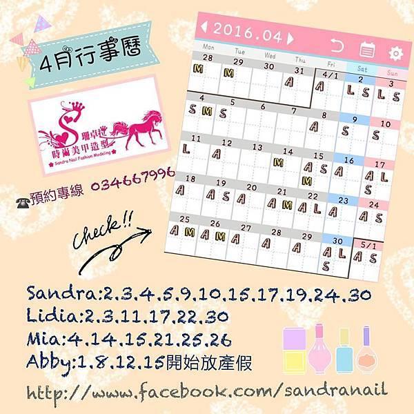 珊卓拉美甲10503行事曆