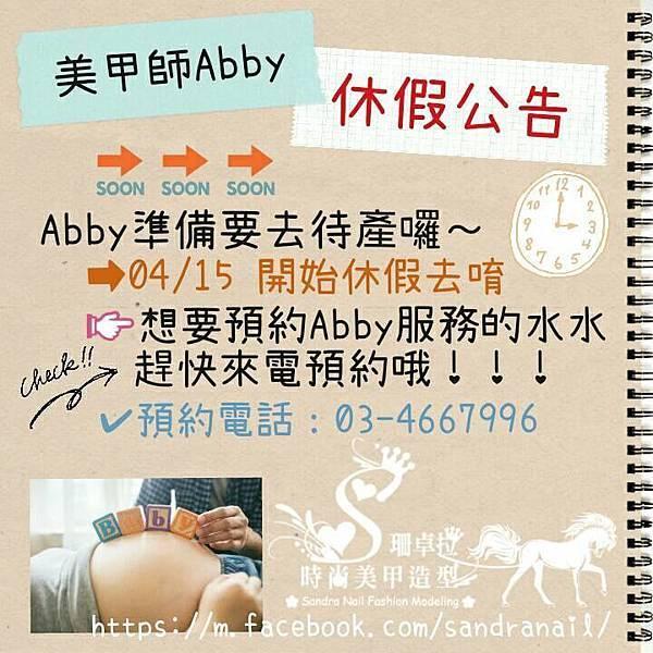 Abby休假公告