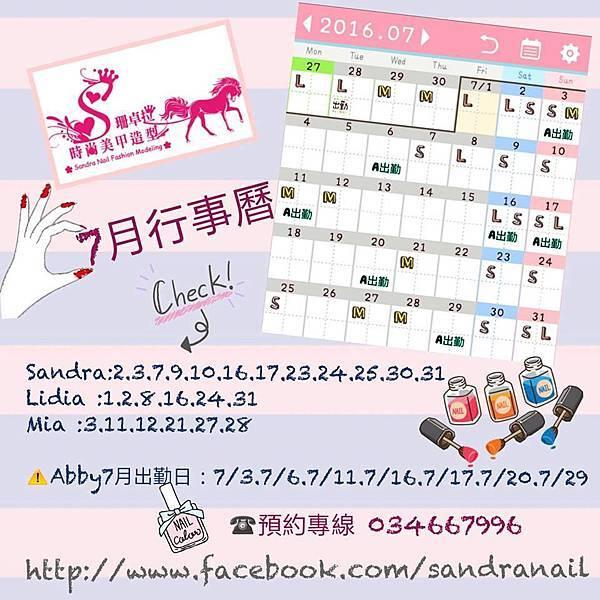 105ㄥ07行事曆