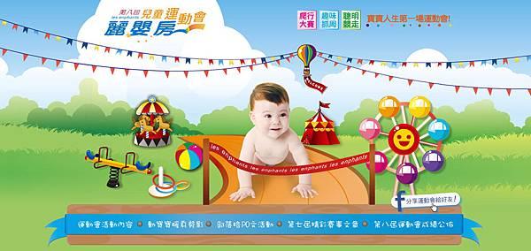 麗嬰房運動會2