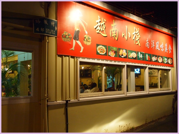 20100911越南小棧6.jpg