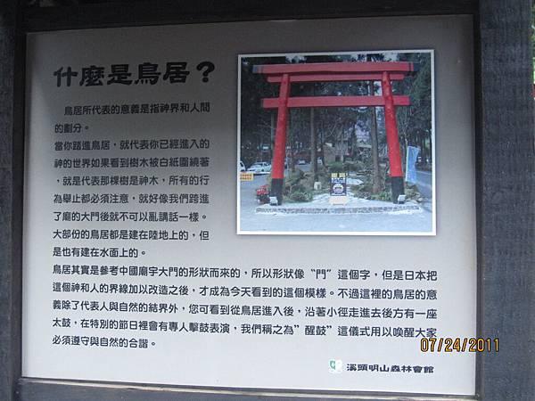 0724-1民宿&妖怪村 (6).JPG