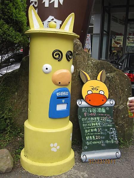 0723-3民宿&妖怪村 (129).JPG
