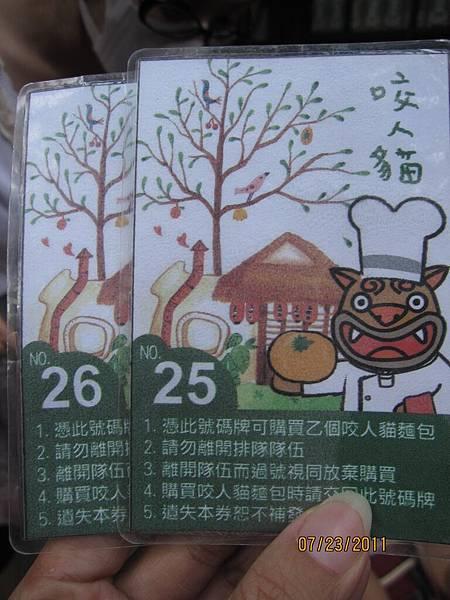 0723-3民宿&妖怪村 (74).JPG