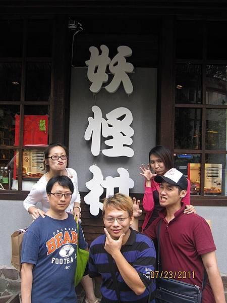 0723-3民宿&妖怪村 (124).JPG
