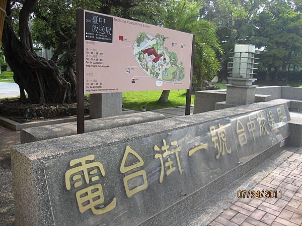 0724-5台中放送局.JPG