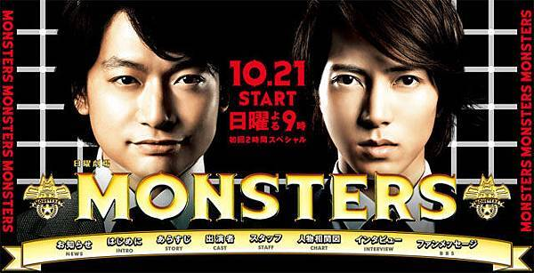 monsters-title-1