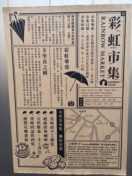 20170228 連假彰化行_170227_0017