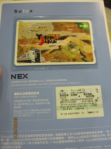 990808-3成田特快列車 (6).JPG
