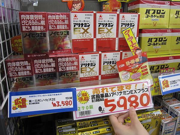 990809-2淺草 (33).JPG