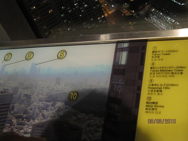 990808-8東京都展望台 (16).JPG