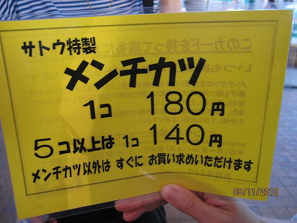 990811-3吉祥寺 (37).JPG