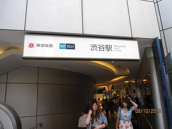 990810-4涉谷 (2).JPG