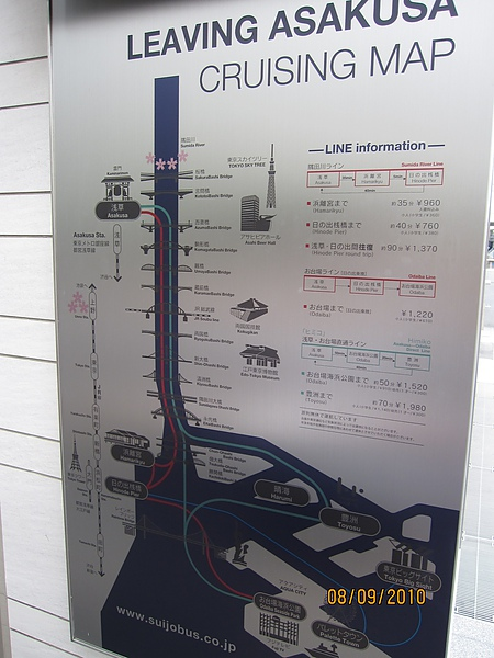 990809-2淺草 (7).JPG