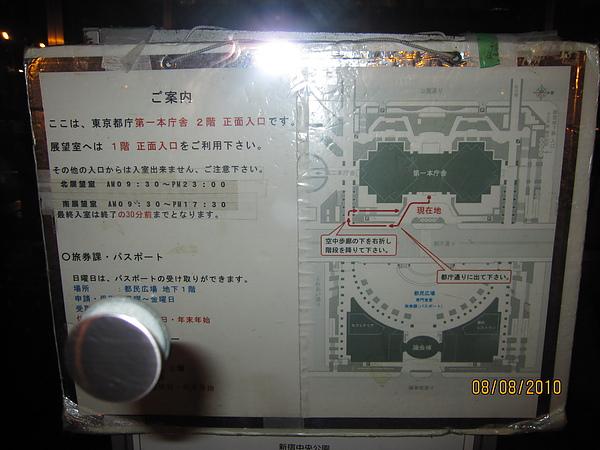 990808-8東京都展望台 (4).JPG