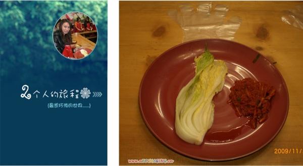 981129-4泡菜製作&韓服寫真.jpg
