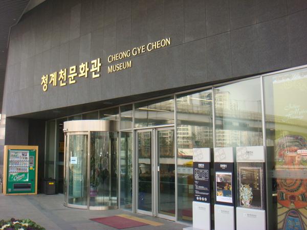 981201-2清溪川文化館 (24).JPG
