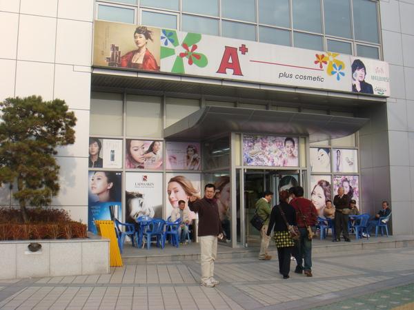 981201-5韓國彩妝名品店.JPG