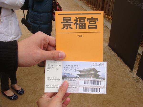 981202-1景福宮&青瓦台 (29).JPG
