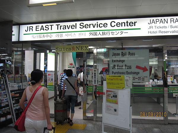 990808-3成田特快列車.JPG