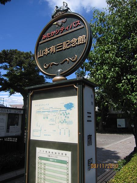 990811-1三鷹博物館 (13).JPG