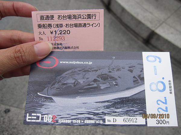 990809-4水上巴士 (8).JPG