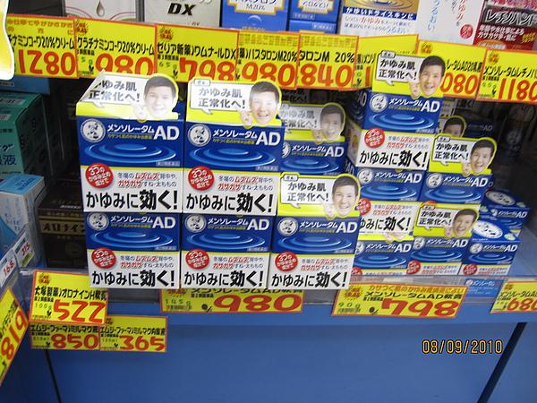 990809-2淺草 (32).JPG