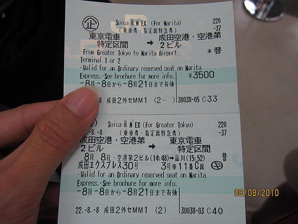 990808-3成田特快列車 (2).JPG
