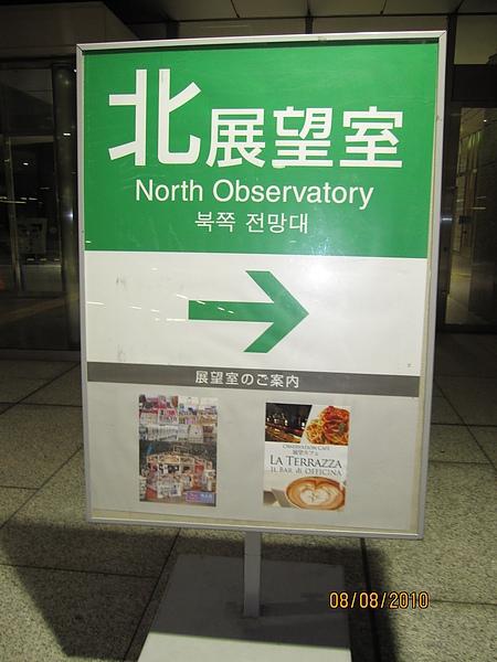 990808-8東京都展望台 (6).JPG