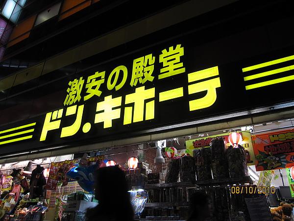 990810-4涉谷 (68).JPG