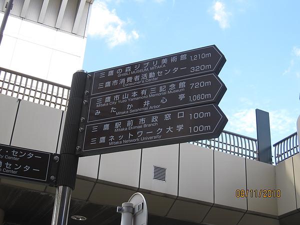 990811-1三鷹博物館 (3).JPG