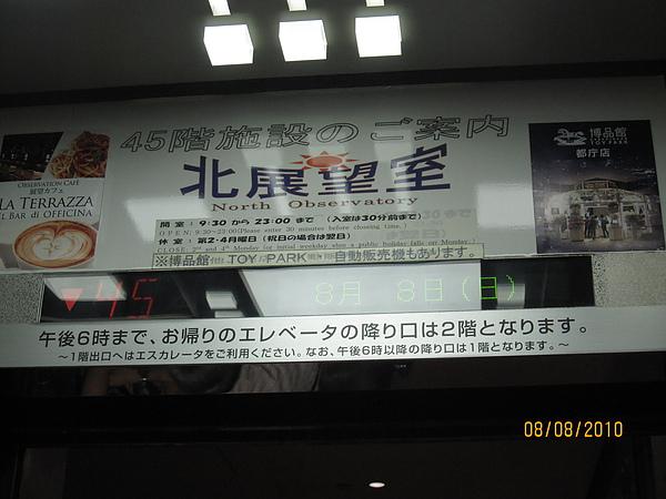 990808-8東京都展望台 (22).JPG