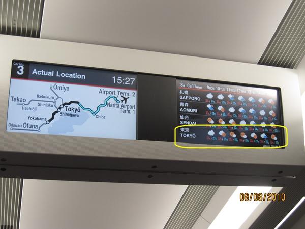 990808-3成田特快列車 (12).jpg