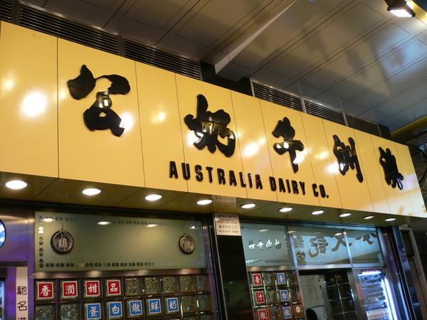 澳洲牛奶公司