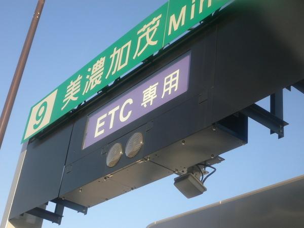 高速公路ETC