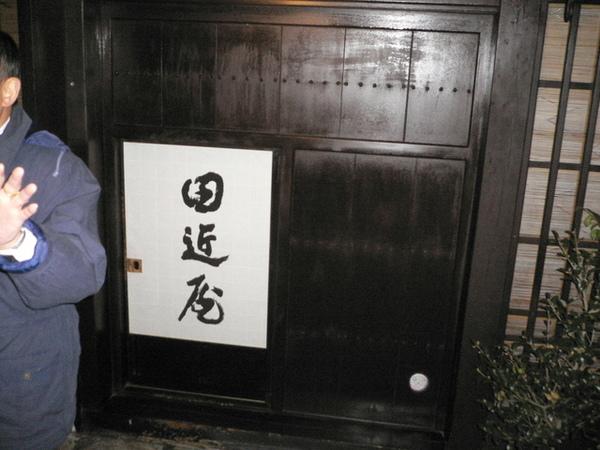 日本的傳統門
