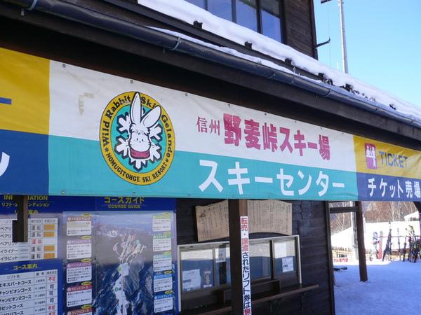 看不懂的日文..就是在這個滑雪場啦..