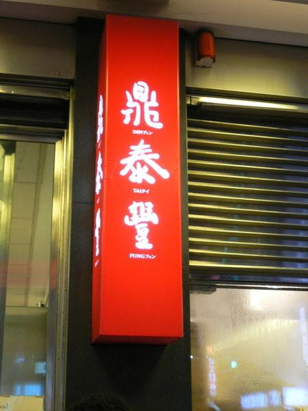 鼎泰豐-dinner