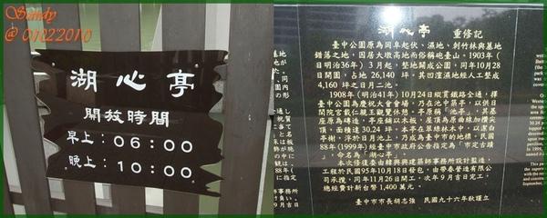 台中公園-9.jpg