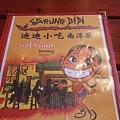 990430_092_迪迪小吃.jpg