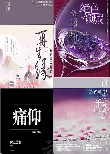 zaishengyuan_wodewenroubaojun.jpg