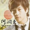 何潤東(02).png